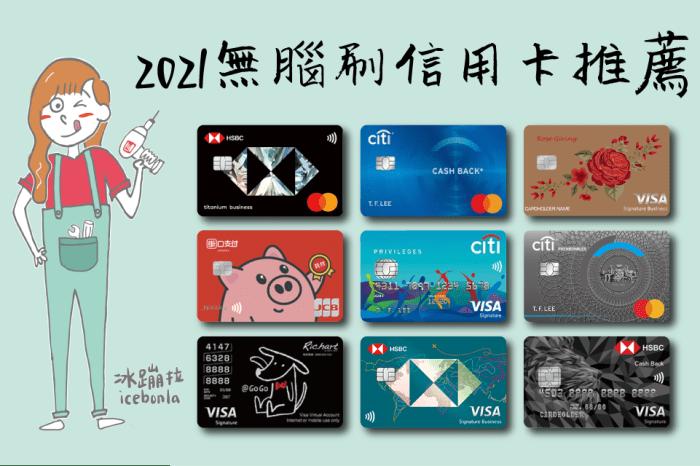 【2021信用卡推薦】最好用現金回饋卡/網購/外送生活消費信用卡選這幾張就對了
