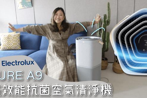 【限時團購】Electrolux 伊萊克斯 Pure A9 高效抗菌智能旗艦清淨機 獨家團購買大台送小台!