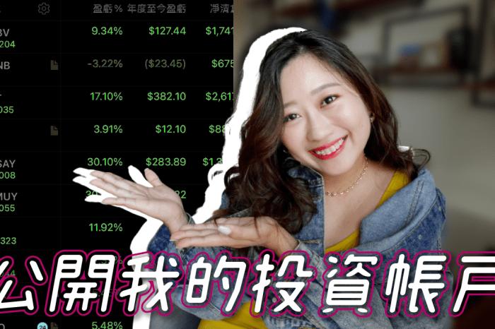 美股新手投資6》真實曝光我的投資帳戶 美股投資半年成果很滿意