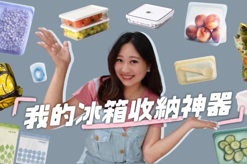 【限時團購】冰箱收納法 5款便宜好用的冰箱收納好物!Stasher矽膠保鮮袋 蜂蠟保鮮膜 你一定要認識