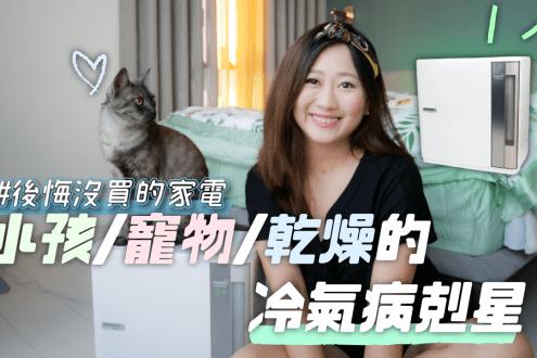 【限時團購】Dainichi大日空氣淨保濕機 冷氣房 乾燥不適的救星