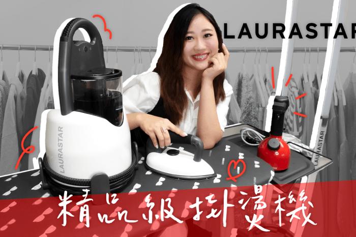 掛燙機界精品 LAURASTAR LIFT/IGGI 全家都能用的超強蒸汽熨斗 5秒有效殺菌消毒 150度高溫快速熨燙
