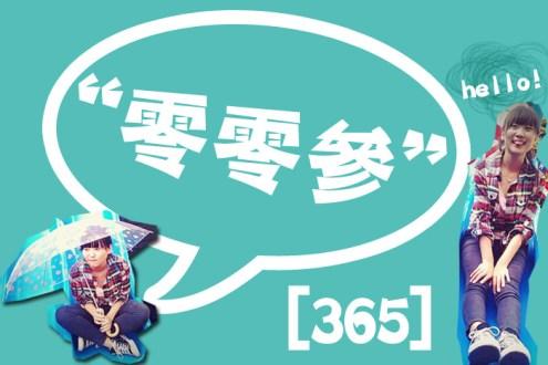 【歡樂参陸伍】#003,行動電源的屁股