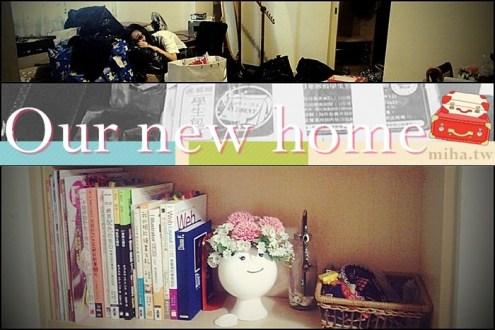 新生小窩 ♥ 兩個女生的新家新生活 (搬家實錄)