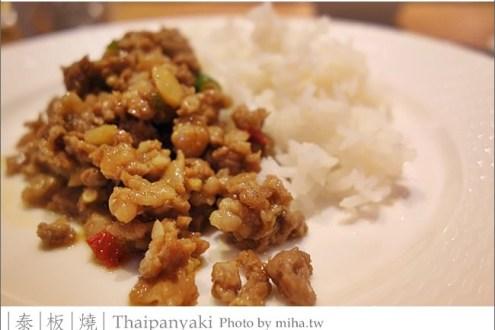 ► 台北約會、慶祝餐廳推薦:泰板燒Thaipanyaki ,$488就有超美味泰式鐵板燒