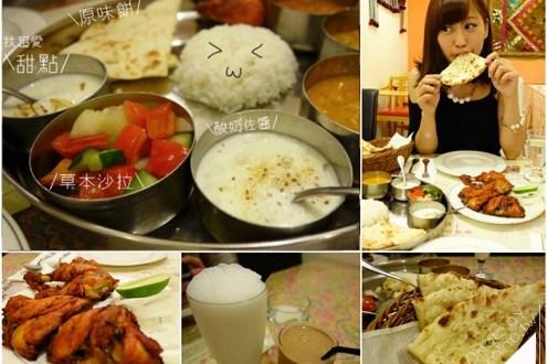 台北》東區 TAJ泰姬印度餐廳:非常道地又好吃的印度料理私房餐廳
