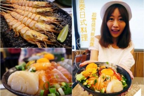 台北》金泰中崙店c/p超高海鮮蓋飯 網路超夯部落客大推揪竟值不值得吃呢?