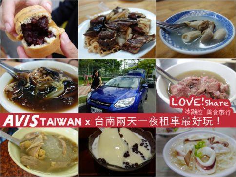 【台南景點兩天一夜行程整理】台南跟朋友吃好料最好玩xAVIS租車特別企劃