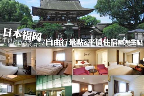 九州福岡飯店推薦》福岡自由行平價飯店住宿清單 九州福岡熱門景點地圖