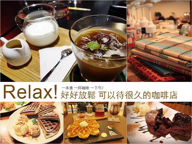 台北咖啡廳,不限時咖啡廳,台北餐廳推薦,台北下午茶推薦,台北聚餐餐廳,台北一個人咖啡廳,台北自由行,台北好吃餐廳