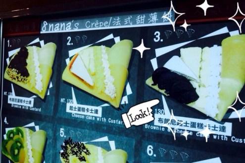 台北》饒河夜市好吃甜點新發現:8nanacrêpe法式薄餅布朗尼起司蛋糕卡士達