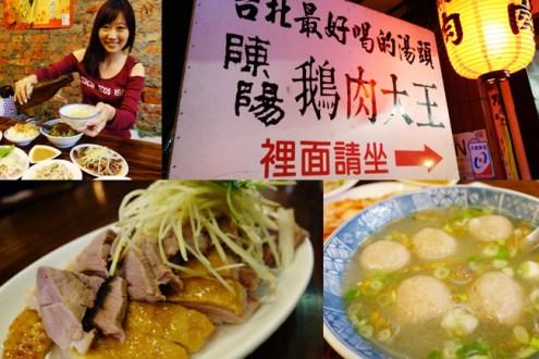 台北》東區聚會小吃:陳陽鵝肉大王,號稱台北最好喝的湯頭(便宜好吃)