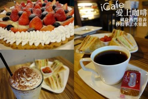 台北》西門紅樓下午茶: icafe愛咖啡,限量手工草莓派百元有找!