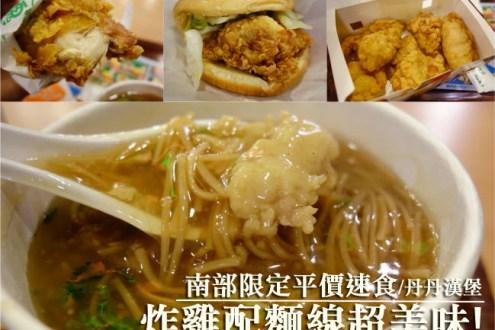 高雄》丹丹漢堡:炸雞就是要配麵線才對!南部限定獨特平價速食(炸雞必點)