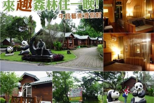 南投》埔里牛耳藝術渡假村:這應該是我住過最猛又舒服的度假小木屋