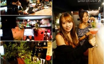 台北》東區酒吧「Elfin餐酒館」平價餐點好吃酒好喝的姊妹放鬆好去處