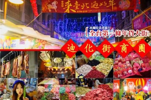 台北》感受中國新年熱鬧氣氛「迪化街中國風年貨大街」試吃辦年貨超好玩