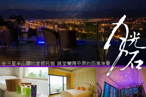 宜蘭》「月光石渡假會館」百萬夜景 家庭度假民宿 每間都有浴缸