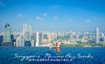 新加坡》金沙酒店訂房最優惠秘訣 超夢幻無邊際泳池 一輩子一定要住一次