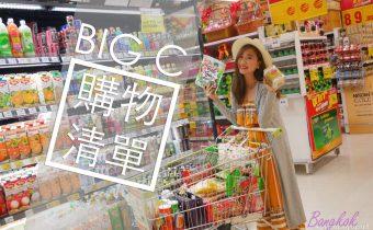 2019泰國伴手禮BIG C清單》小老闆海苔辣魷魚泰奶新鮮水果買到翻掉 不定時更新