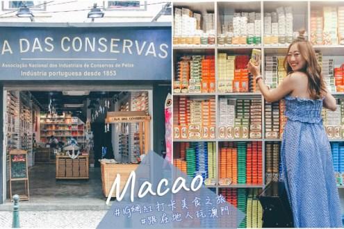 澳門》有設計感的澳門葡式辣魚店Loja das Conservas 年輕人愛的澳門伴手禮推薦!