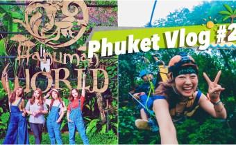 普吉島》普吉島叢林飛索Hanuman World 刺激好玩的叢林探險 大自然版遊樂園太精采