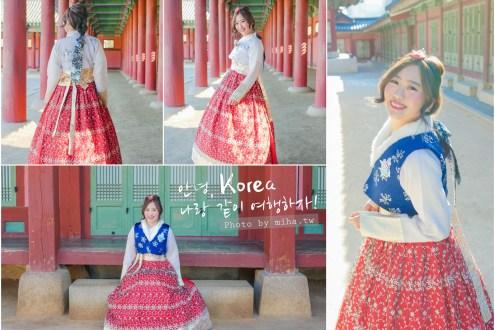 首爾》最美韓服推薦「西花韓服」穿精緻又漂亮的改良式韓服逛景福宮吧!