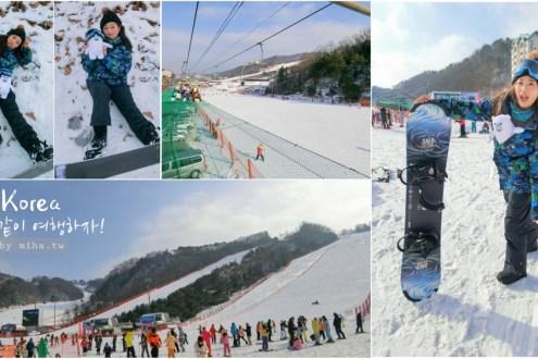 首爾滑雪一日遊》洪川大明維爾瓦第滑雪村 韓國規模最大的滑雪度假村