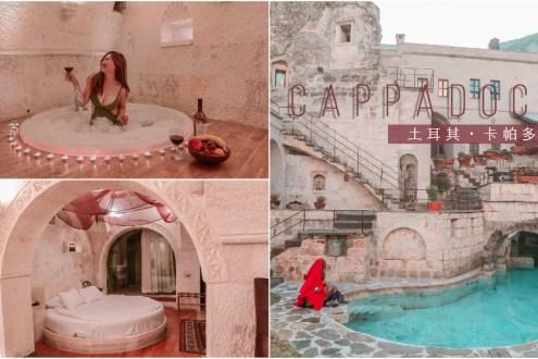 土耳其》卡帕多奇亞洞穴酒店Anatolian Cave Hotel 高cp值入住拍美照方法