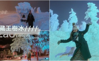 《山形藏王樹冰自由行》看樹冰比想像中更簡單 山形藏王樹冰套票同場加映夜間燈光秀