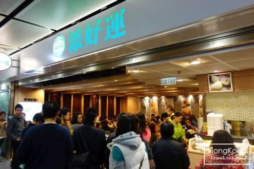 香港》添好運點心專門店:搭機場快線前記得來吃全世界最便宜米其林餐廳