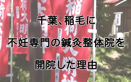 不妊鍼灸千葉稲毛妊娠浅間神社