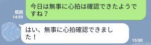 不妊鍼灸千葉妊娠心拍確認02
