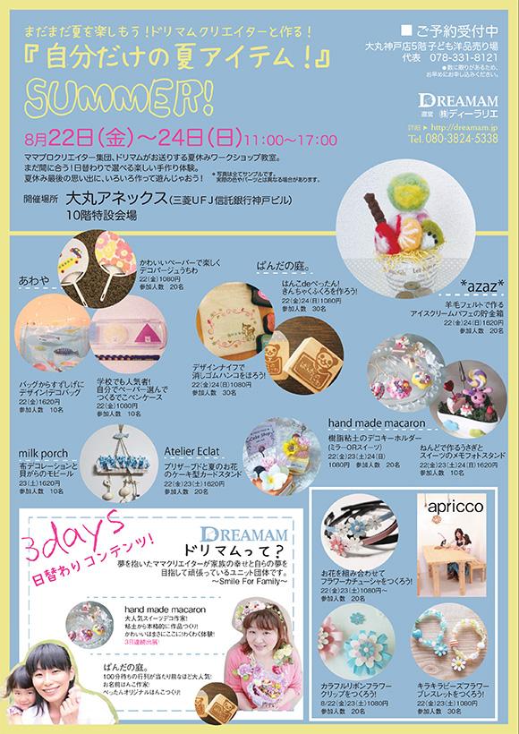 『自分だけの夏アイテム!』SUMMER in 大丸アネックス(8/22~24)