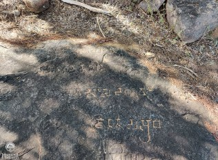 inscrip on ground2