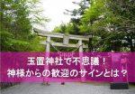 神様からの歓迎のサイン?パワースポット「玉置神社」で受け取った宇宙からのギフト!