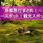 【京都旅行まとめ】パワースポットや観光名所!甘味処を紹介します