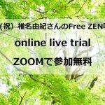 4/29「ZEN呼吸法」ZOOMで無料参加できる?今だよ!呼吸法でストレス解消