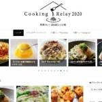 料理リレー終了「料理リレー2020レシピ集」webサイトになって検索しやすくなったよ!