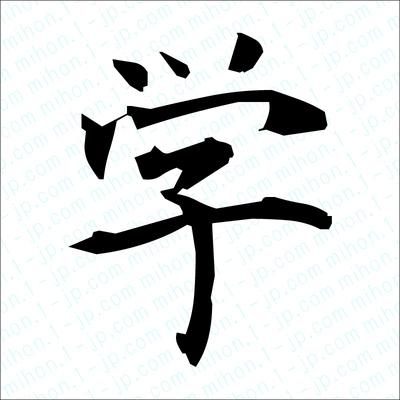學の漢字 【習字手本】 | 學書き方