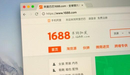 【2020年最新】1688.com(阿里巴巴)の見方(日本語変換してうまく利用しよう)