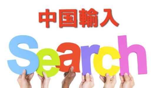 中国輸入 基本のリサーチ方法