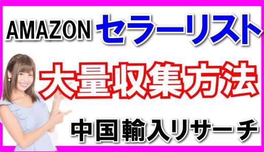 アマゾン中国輸入のセラーリサーチ方法!