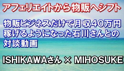 【コンサル生】月収40万円達成!石川さんとの対談動画