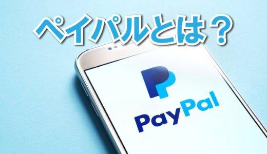 中国輸入 PayPal(ペイパル)とは