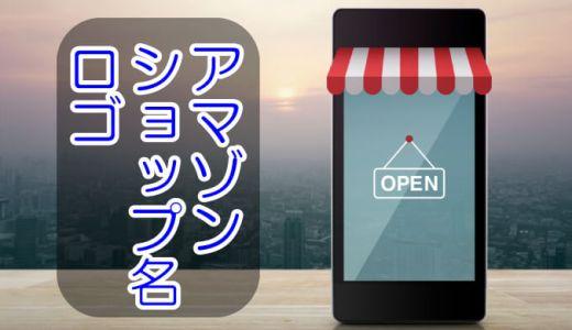【中国輸入】アマゾンの店舗・ショップ名の変更方法とショップロゴ
