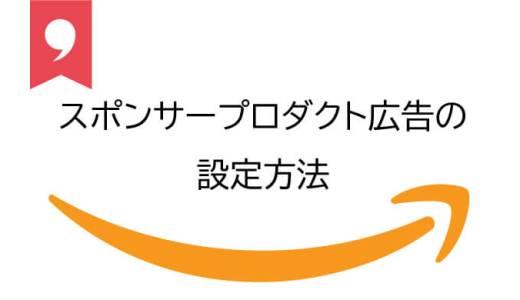 【2020最新版】AMAZONスポンサープロダクト広告の設定方法