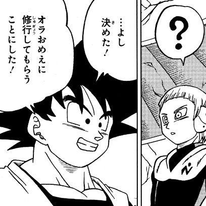 ドラゴンボール 超 ネタバレ 漫画 34