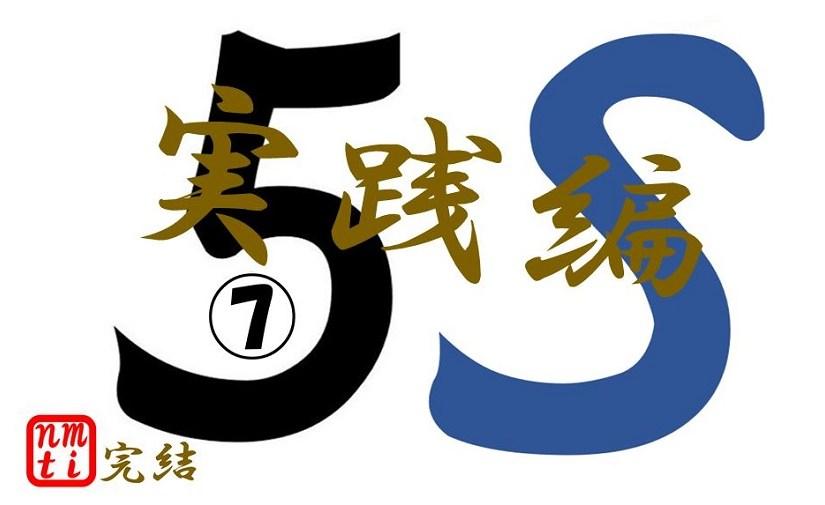 「5S」の進め方 (実践編) ⑦ 完結