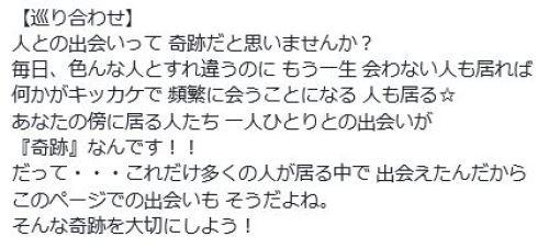 巡り合わせ(2016.6.19)